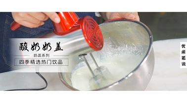 新式茶饮中的奶盖还有这种变化?酸奶奶盖到底如何甜香不腻?