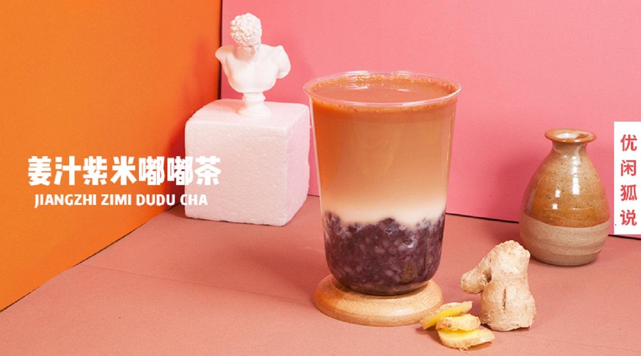 姜汁紫米嘟嘟茶