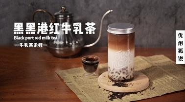 茶饮界下一个风头竟然是它? 黑黑港红牛乳茶的做法
