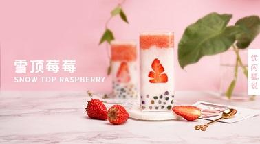 雪顶莓莓,草莓饮品蜜雪冰城摇摇奶昔还可以这样玩