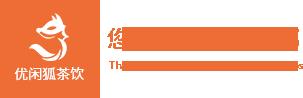 优闲狐专注茶饮-在线免费提供奶茶培训,产品制作,配方,原料设备技术知识输出